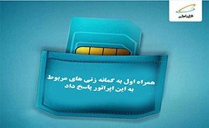 فروش سیم کارت های همراه اول به عنوان یکی از قویترین اپراتورها