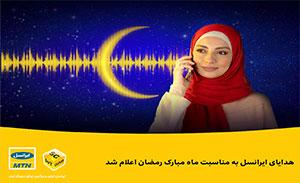 بسته هدیه ایرانسل در ماه مبارک رمضان