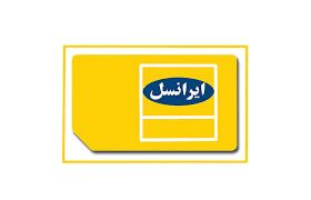 انتقال شارژ سیم کارت به سیم کارت ایرانسل