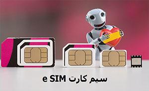 فروش سیم کارت eSIM در بازار