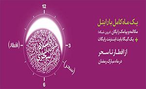 رایتل در ماه رمضان بستههای ویژه ارائه میکند
